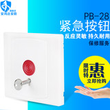 Bank cartridge 86 with the large button switch PB-28 86 burglar alarm button emergency button the alarm box