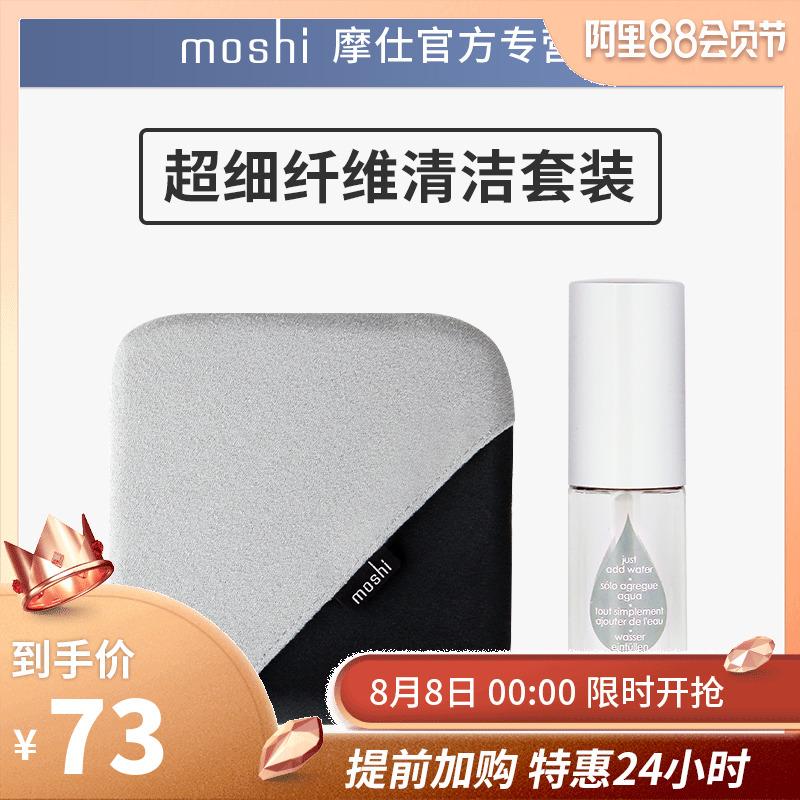 Moshi摩仕蘋果膝上型電腦清潔套裝iPhone手機通用清潔mac螢幕擦蘋果電腦螢幕清潔劑清潔布macbook清潔套裝