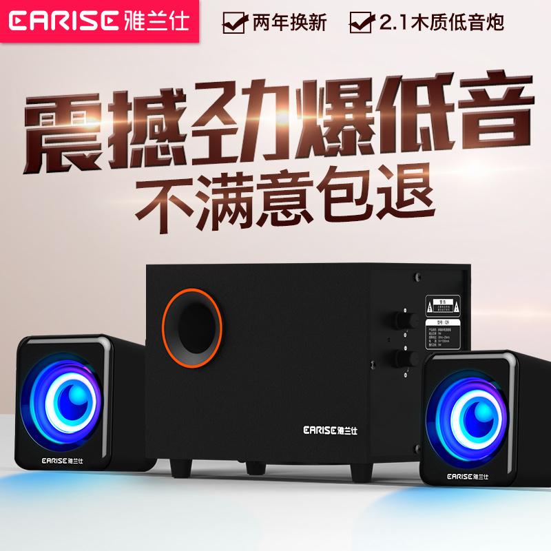 EARISE/雅兰仕 Q9木质音响电脑音响台式家用电脑音箱低音炮影响