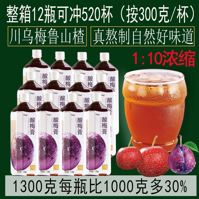 1300克X12瓶武汉酸梅汤金康鹤饮料整箱浓缩乌梅汁酸梅膏商用原料