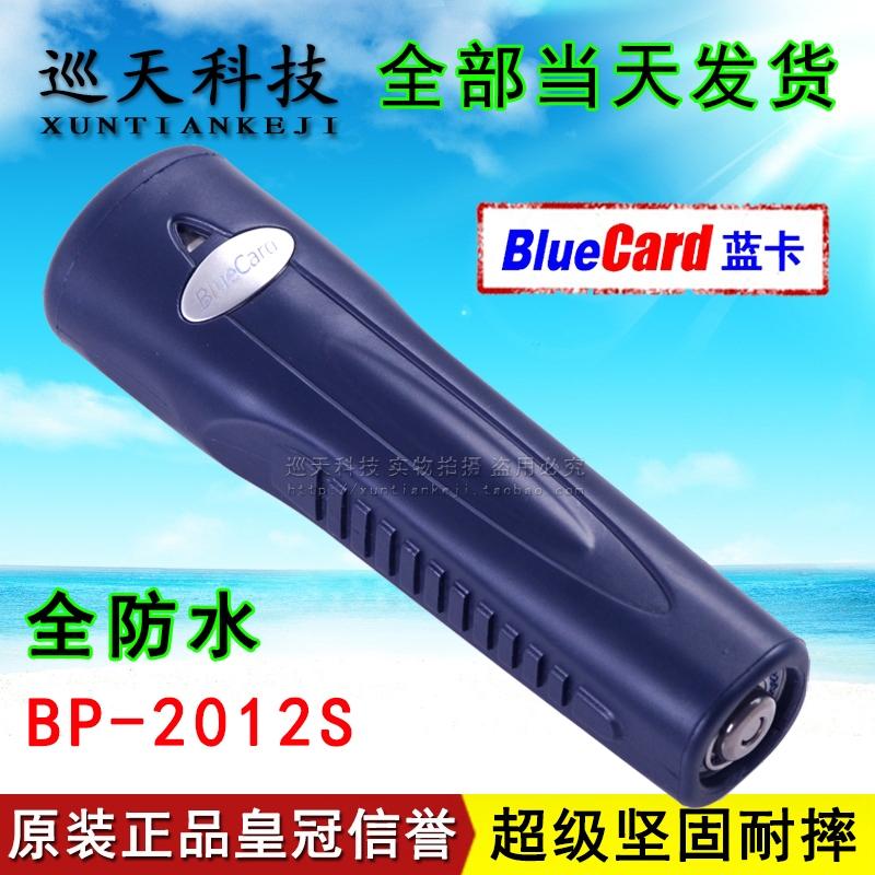 感应式巡检器巡逻仪打点系统 bluecard 巡更机 2012S BP 蓝卡巡更棒