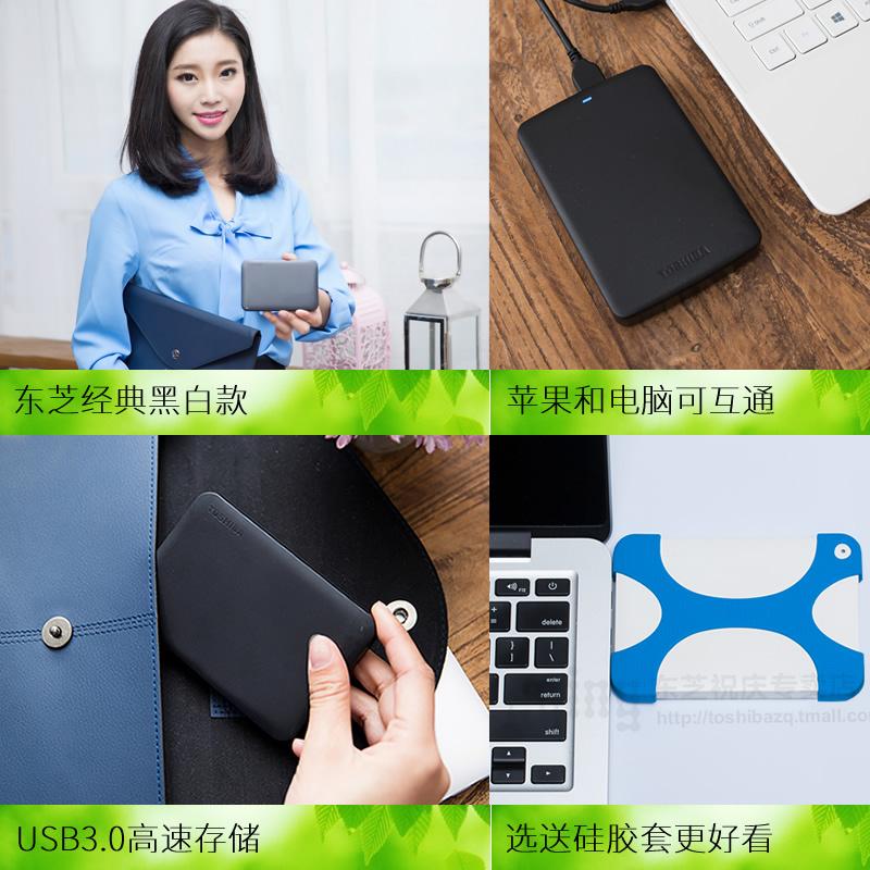 [到手315] 东芝移动硬盘1t 新小黑a3 可加密 苹果mac兼容 USB3.0高速 硬盘 移动硬移动盘1tb ps4手机外置游戏