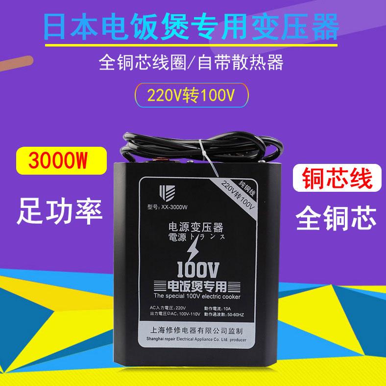 虎牌 象印 电饭煲专用 土锅 变压器 220V转100V  3000W电压转换器