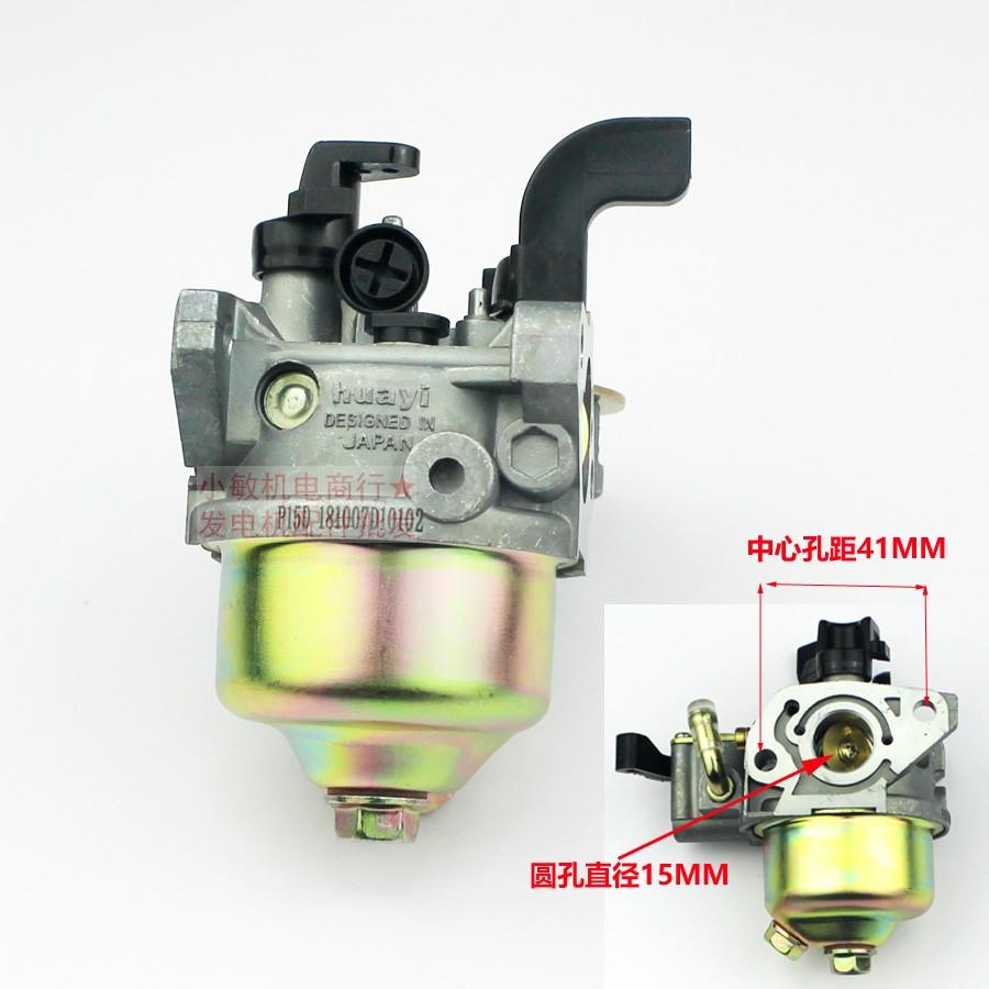 汽油抹光机水泵配件微耕机152F154F168F170F177188F190192F化油器