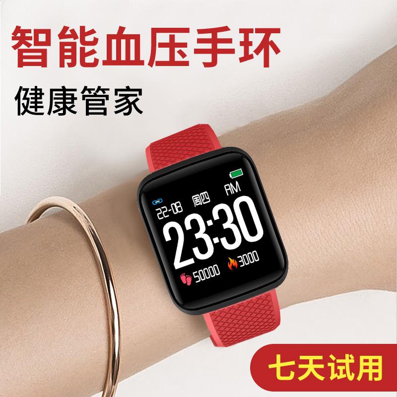 智能手环手表运动健康血压息提醒防水心率计步器适用于小米123苹果oppo华为vivo安卓IOS手机