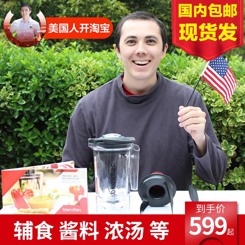 【美國人開開】blendtec 575/625/675/725/800 破壁料理機 扭扭杯