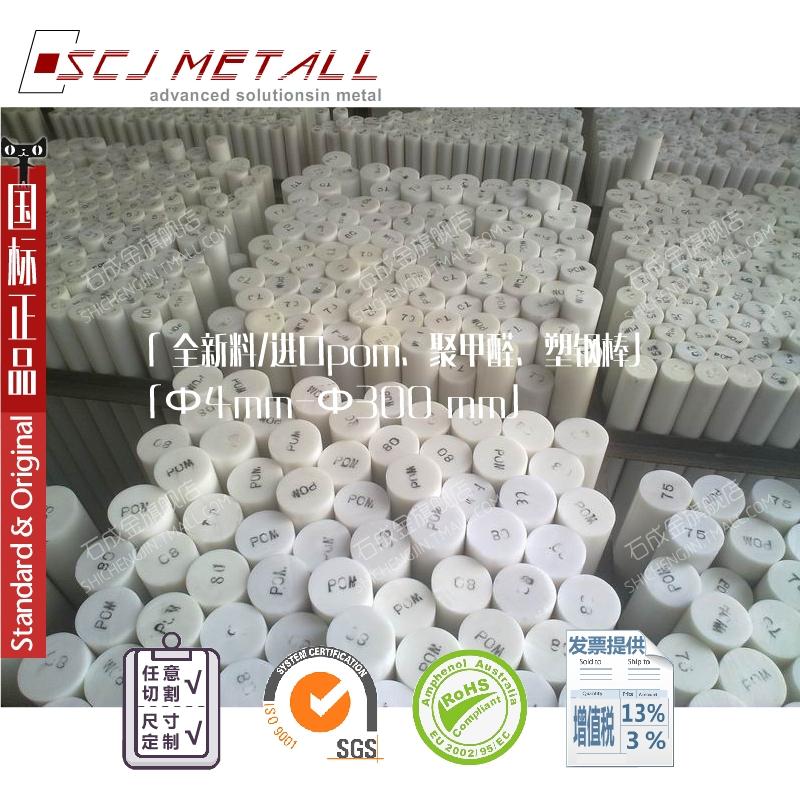 全新料 白色pom棒 彩色 黑 进口聚甲醛管 塑钢棒 赛钢 检测报告供