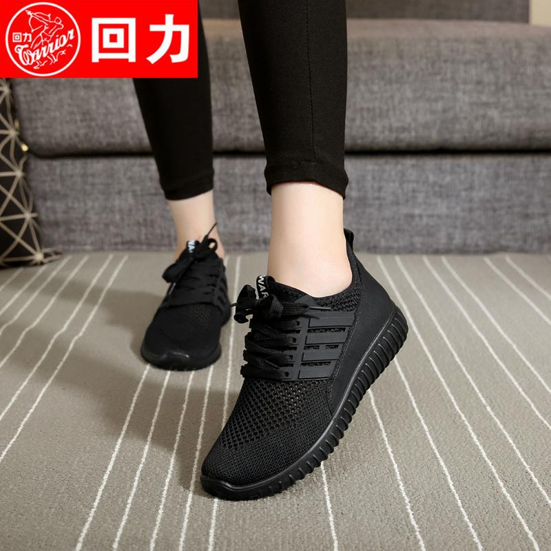 回力女鞋透气网面鞋时尚旅游鞋轻便休闲鞋运动鞋软底跑步鞋潮鞋女