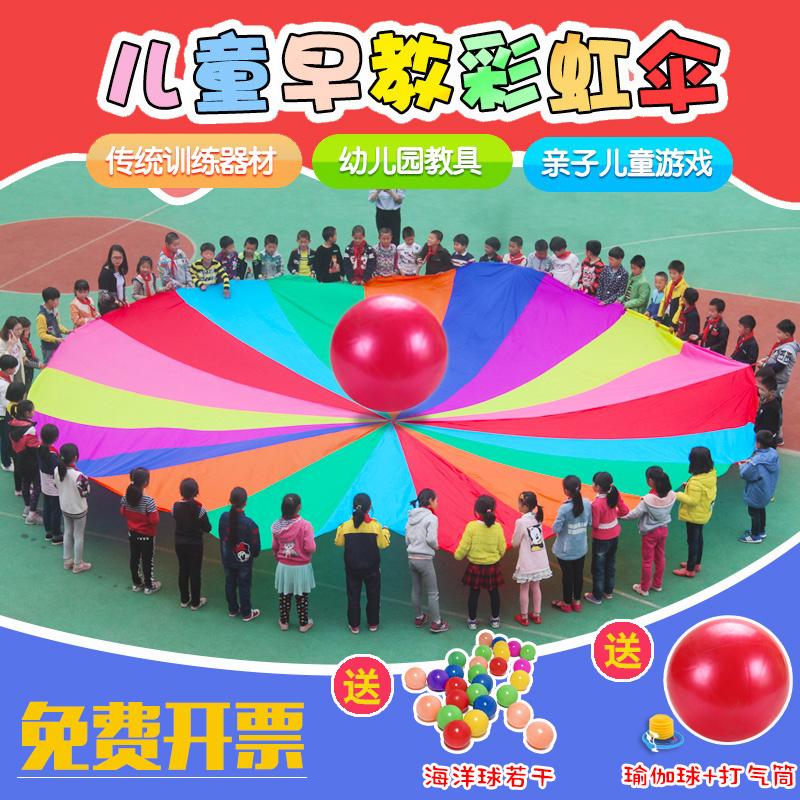 彩虹伞早教感统教具幼儿园体育儿童亲子户外活动器材彩虹伞感统