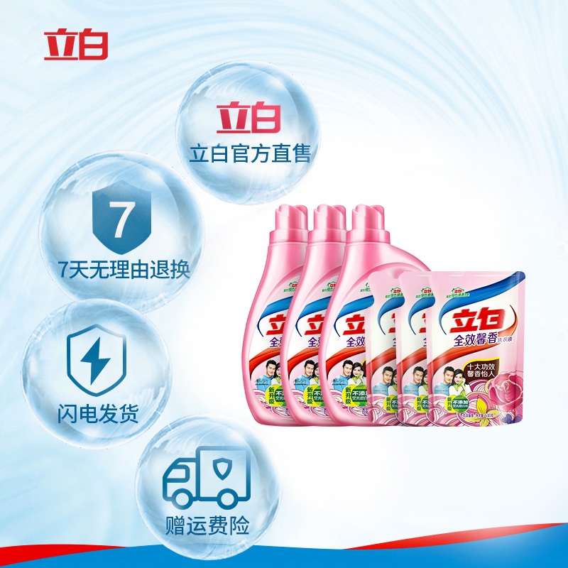 立白全效馨香洗衣液留香味持久促销组合装补充袋装桶装整箱批15斤