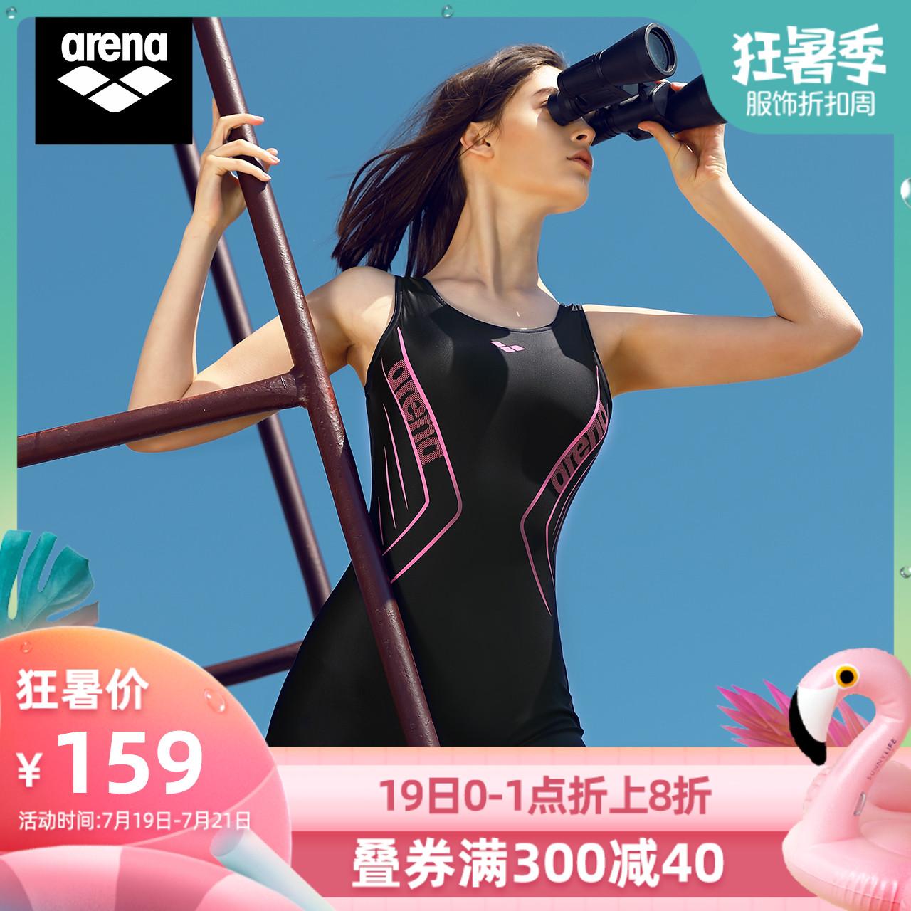 arena阿瑞娜泳衣女連體顯瘦遮肚保守平角專業訓練運動ins風游泳衣