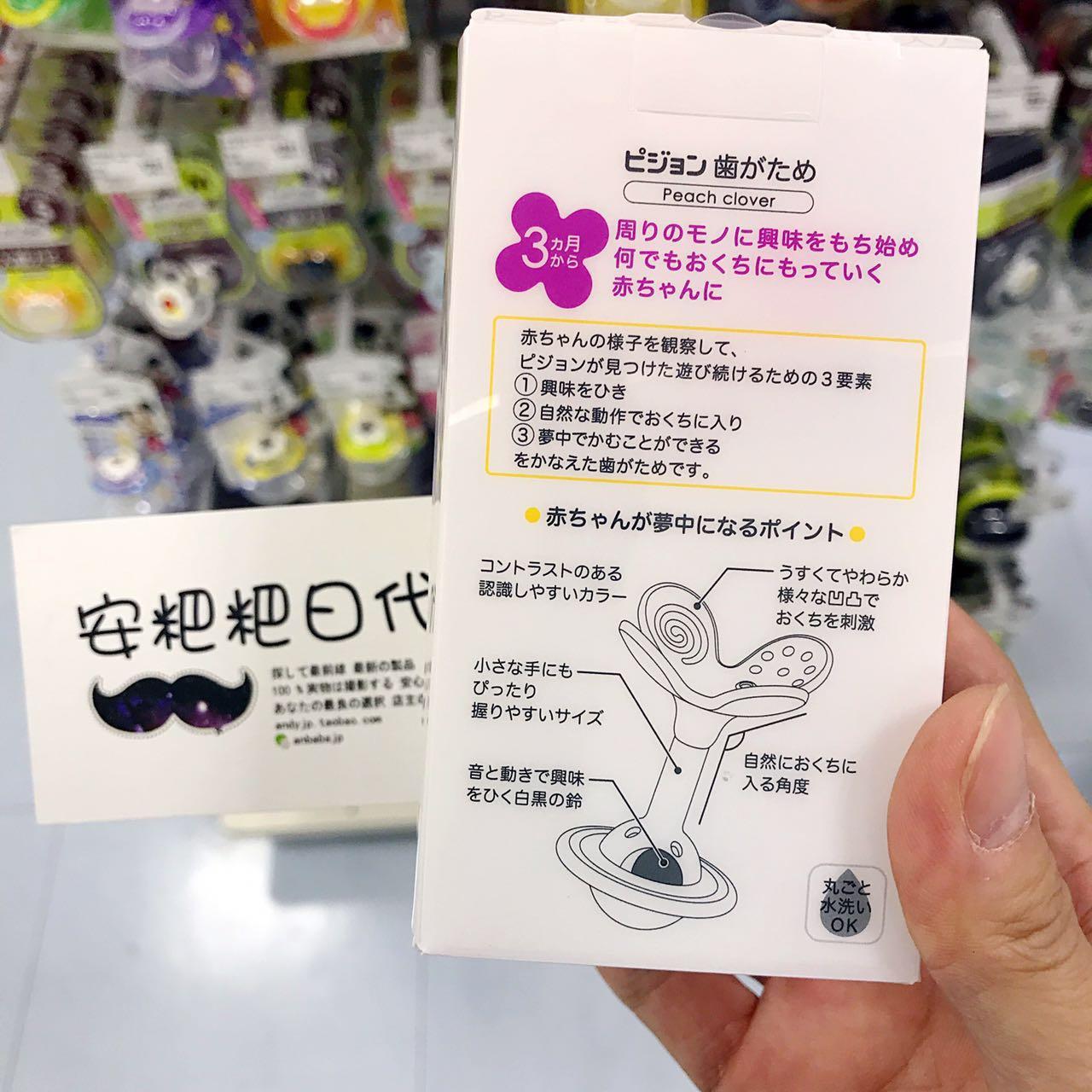 日本贝亲婴幼儿花朵牙胶磨牙棒 宝宝口腔固齿器摇铃咬咬胶3-6个月