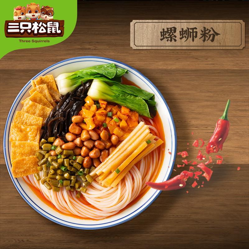 推荐_【三只松鼠_螺蛳粉300gx3袋】水煮面速食柳州特产米线螺丝粉