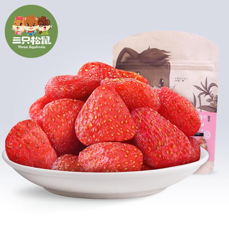 【三只松鼠_草莓干106gx3】零食蜜饯果脯水果干办公室零食小吃