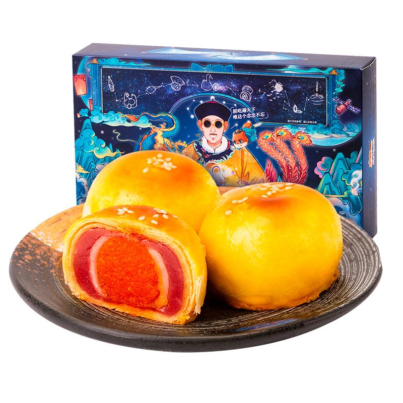 新品【三只松鼠-蛋黄酥330g/盒】雪媚娘手工礼盒美味零食糕点麻薯