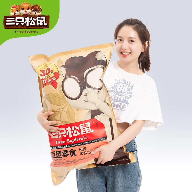 【三只松鼠_巨型零食大礼包/30包】网红猪饲料爆款零食休闲小吃