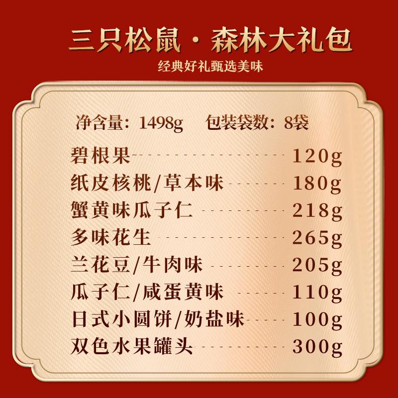 【三只松鼠_坚果大礼包1498g/8袋】零食小吃休闲食品礼盒送礼整箱 No.2