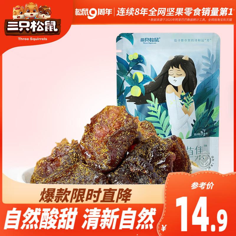 【三只松鼠_甘草李梅/桃肉/橄榄60gx2】话梅零食蜜饯果干酵素梅子