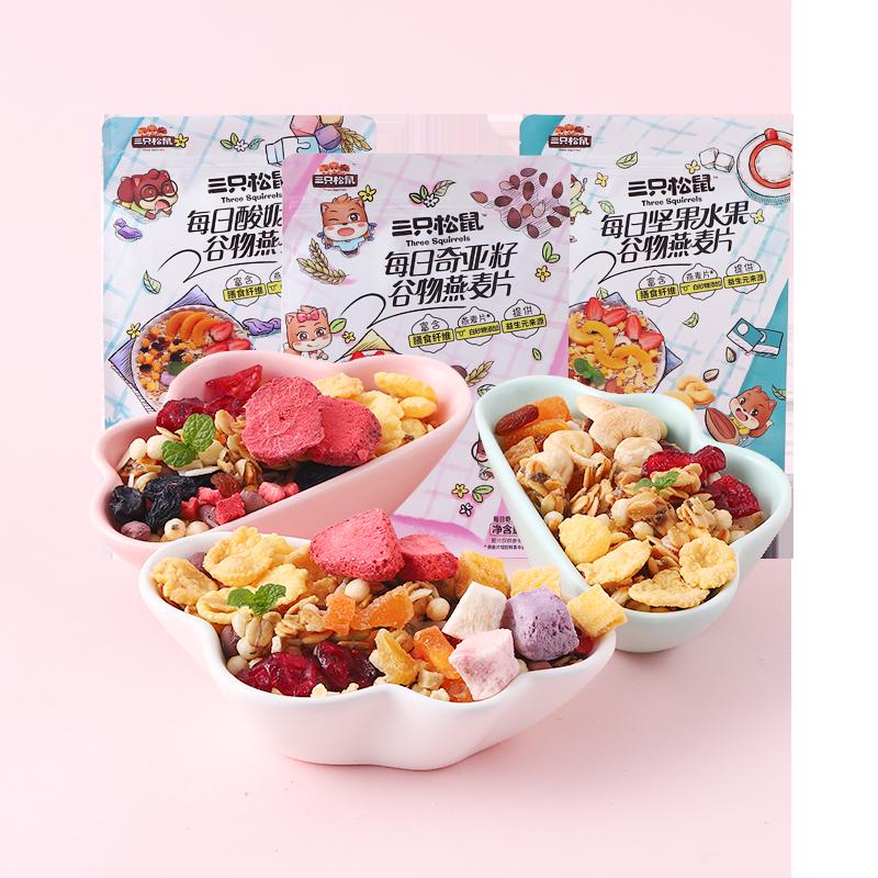 【三只松鼠】水果坚果酸奶燕麦片500g