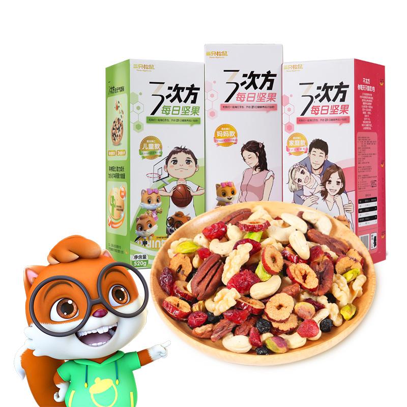 混合坚果果仁网红零食小吃大礼包 520g 次方每日坚果 3 三只松鼠