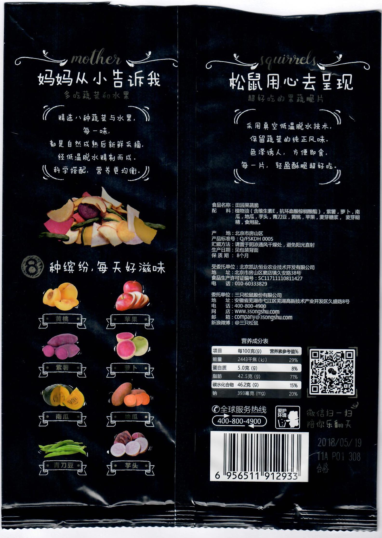 【三只松鼠_田园果蔬脆100g】零食8种混合综合什锦营养蔬菜果干