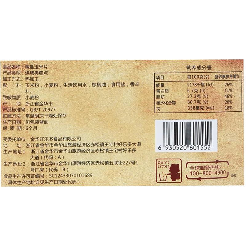 【三只松鼠_玉米片140g】零食特产即食杂粮椒盐/香辣味散装