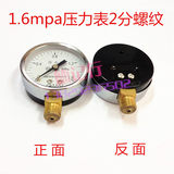 Dryer/air tank/filter/universal 2 points 13mm pressure gauge coarse teeth 0-1.6mpa air compressor accessories