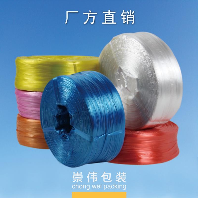 全新料塑料绳纸箱捆扎绳家用打包绳捆扎带彩色捆扎绳大棚吊绳包邮