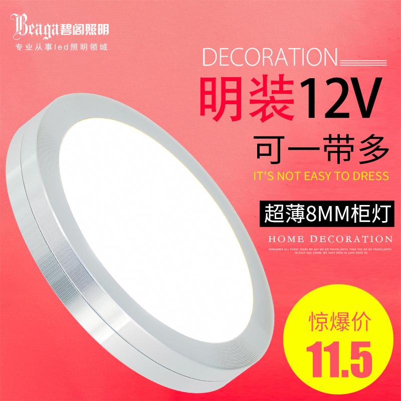 超薄led橱柜灯圆12V明装展柜射灯吊衣柜书柜酒柜内底厨房节能筒灯