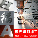 304 stainless steel sheet laser cutting processing custom zero cut custom sheet metal metal special-shaped bending welding