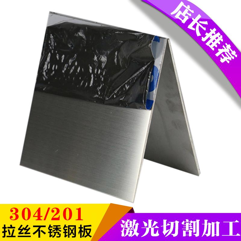 304不锈钢板材 激光切割加工定做零切 定制钣金金属异形折弯焊接
