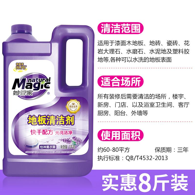 妙管家地板清洁2瓶拖地液家用地板瓷砖光亮清洗剂强力去污清香型