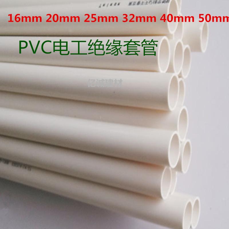穿线管pvc阻燃绝缘电线管 电工套管 16  20  25  32   40mm穿线管