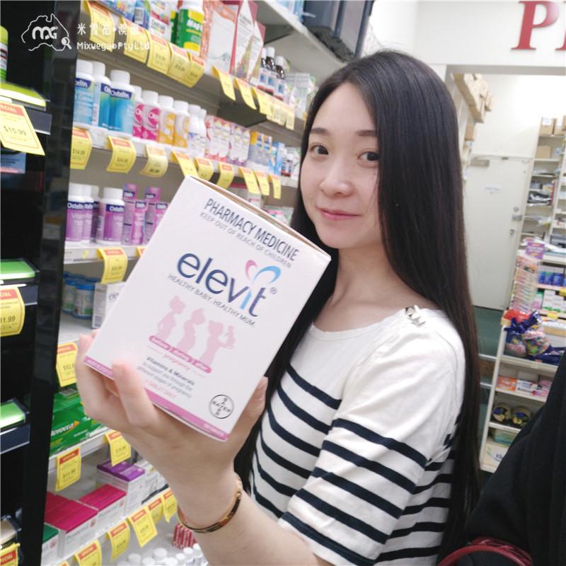 澳洲代购elevit女性爱乐维孕妇维生素备孕期哺乳期叶酸营养片包邮