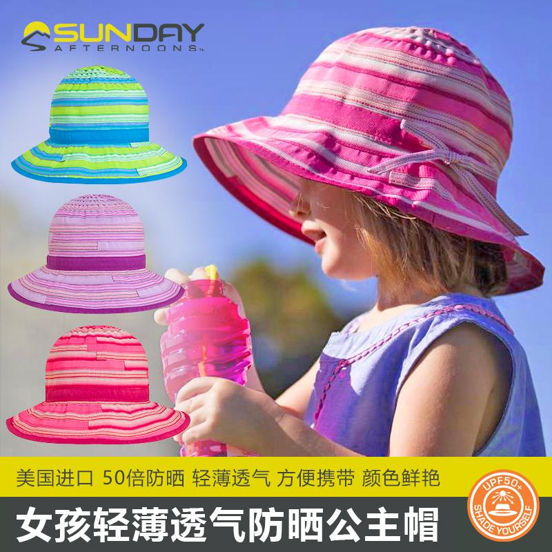 美國Sunday Afternoons 兒童時尚太陽帽 女孩公主帽防紫外線 輕薄