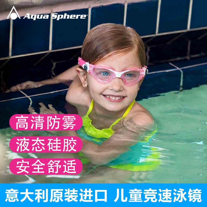 義大利製造Aqua Sphere兒童泳鏡 大框大視野 男女童游泳面罩包郵