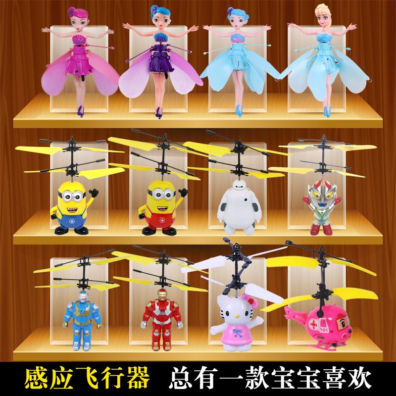 小仙女小飞仙公主儿童玩具礼物会飞的小飞机悬浮感应飞行器花仙子
