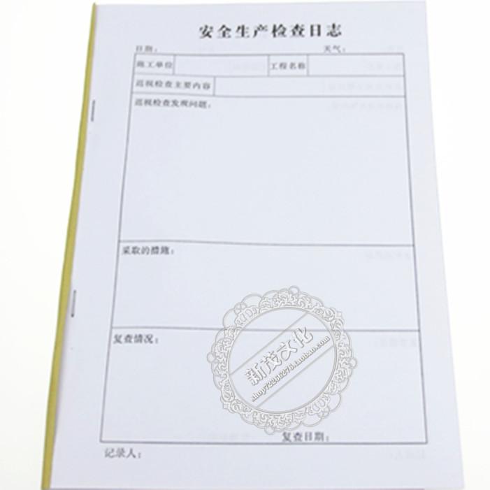 1本包邮安全生产检查日志16开安全日 施工日志安全记录本办公用品