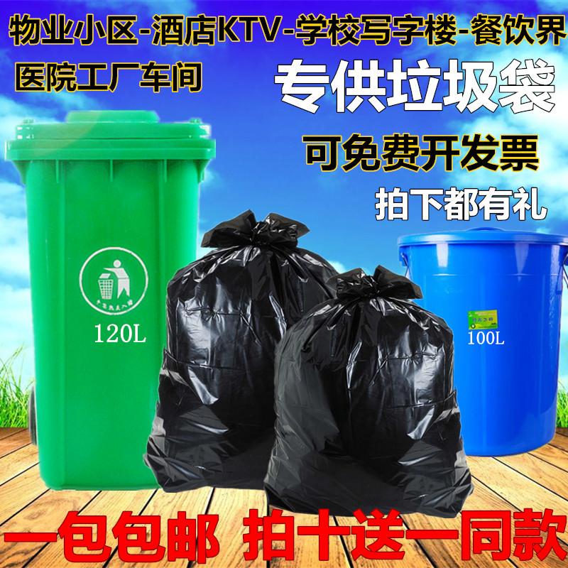 酒店大垃圾袋 80*100*110*120黑色大垃圾袋 物業小區大垃圾袋加厚