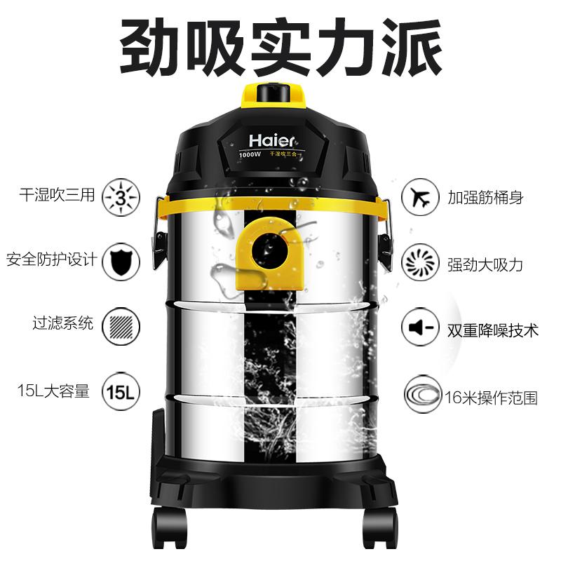 海尔吸尘器家用强力大功率手持式地毯小型静音桶式洗车干湿吹三用