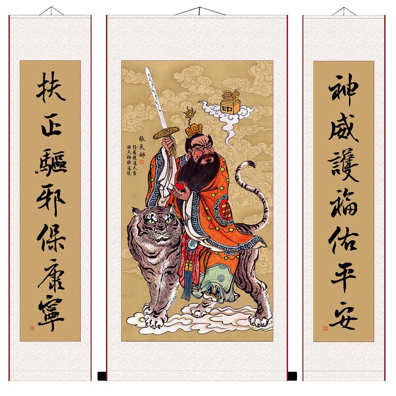 張天師畫像神像 張道陵鎮宅掛畫 祖師爺供奉結緣道場裝飾新品包郵