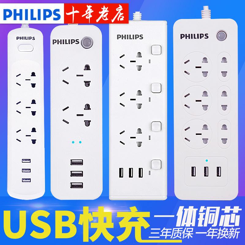 飛利浦插排薄插頭薄 扁平插座轉換器家用接線板usb多功能插線板