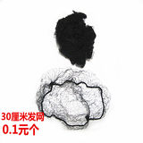 Hairnet invisible hairnet stewardess theatrical package DIY hair wig contracting a white black hairnet