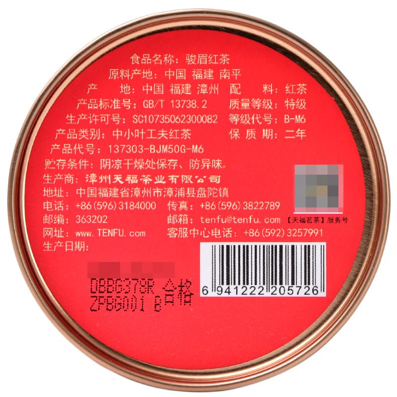 50g 武夷山小叶种红茶罐装 金骏眉红茶茶叶 天福茗茶