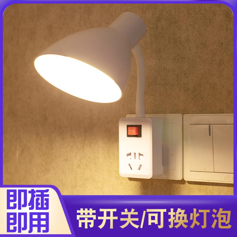 宿舍墙壁插电插座护眼家用照明