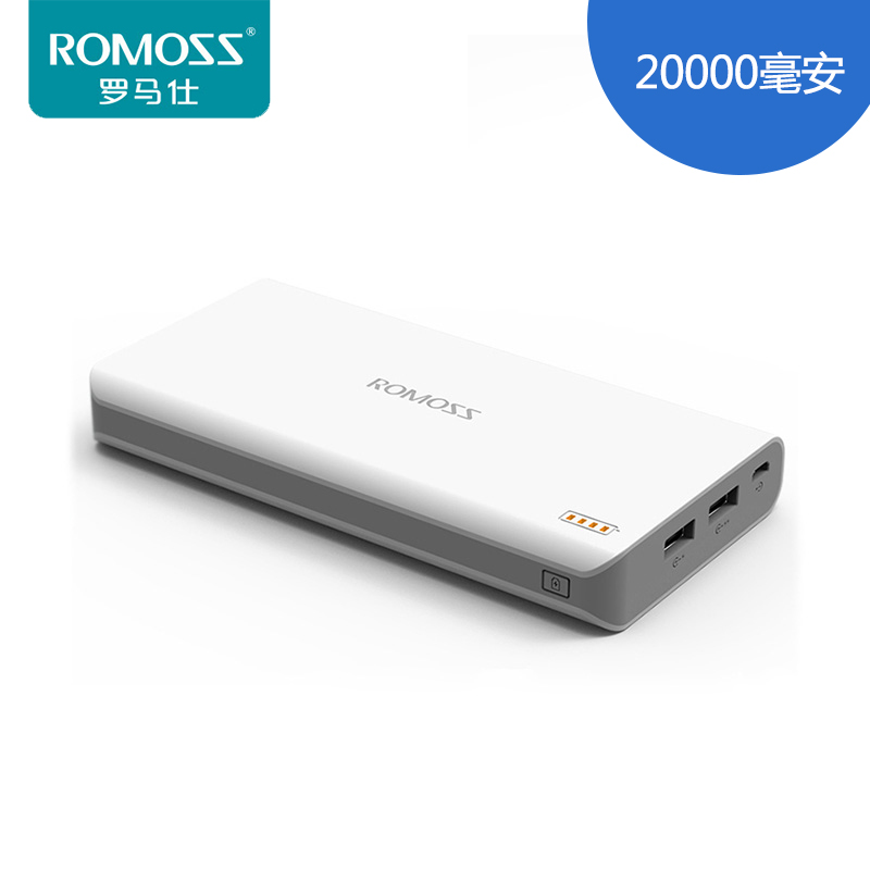 ROMOSS/罗马仕 20000毫安大容量充电宝 便携正品移动电源罗马 仕