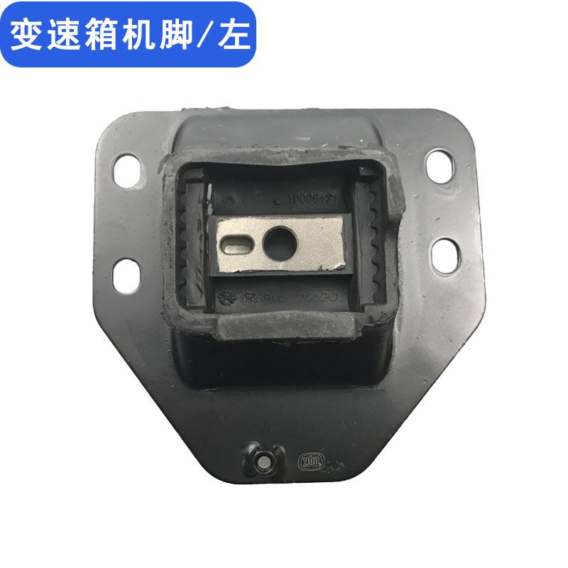 荣威550名爵MG6发动机机脚胶波箱机脚胶发动机支架发动机脚垫正品