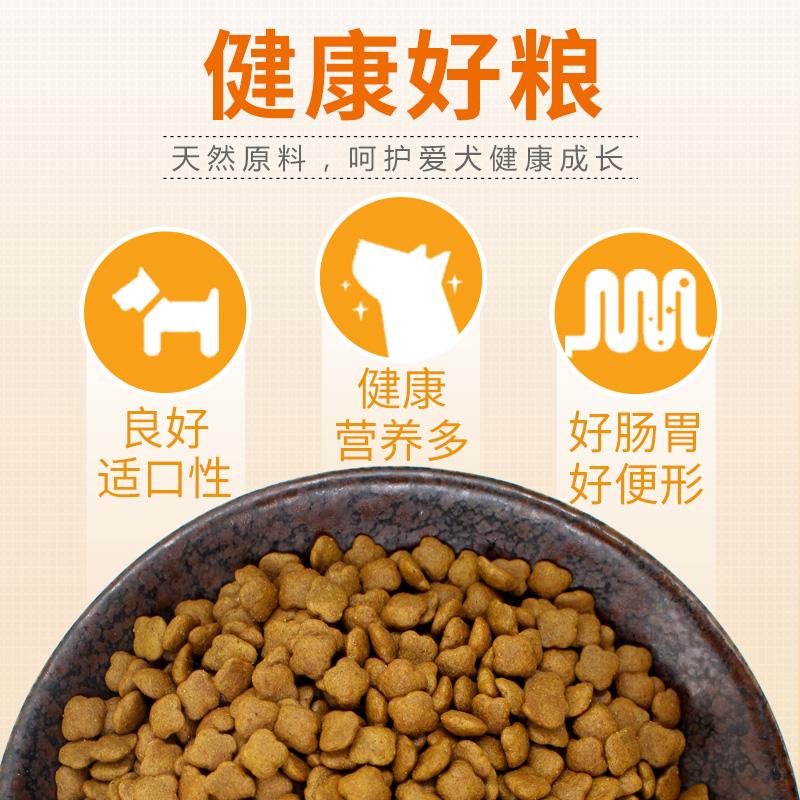 狗粮通用型20斤10kg大型犬金毛中型犬泰迪牛肉味大袋幼犬天然粮40优惠券