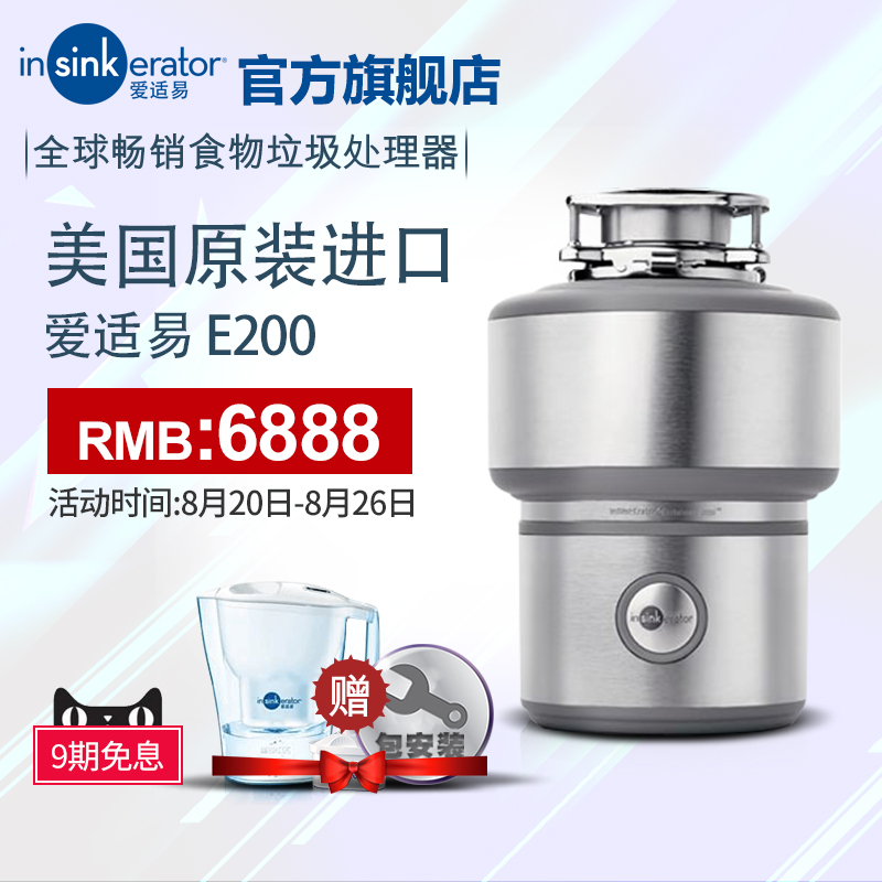 0 Interest Rate | The United States Imported E200 Insinkerator Household  Kitchen Food Waste Processor Household
