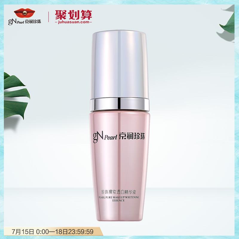 京潤珍珠裸妝透白精華30g 精華液肌底液麵部滋養緊緻肌膚提亮膚色
